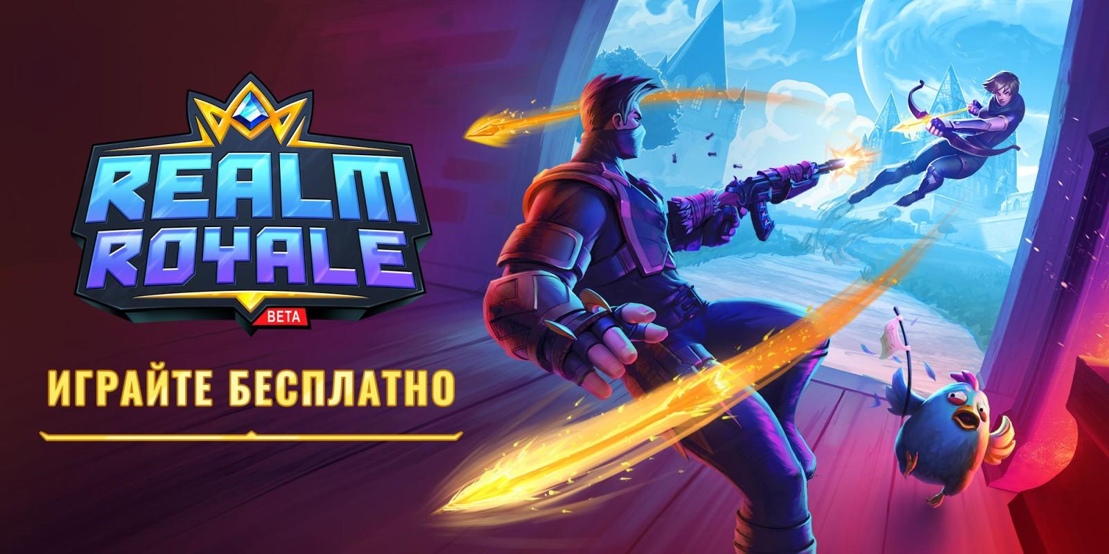realm royale читы